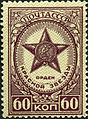 Stamp of USSR 1044.jpg