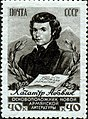 Stamp of USSR 1867.jpg