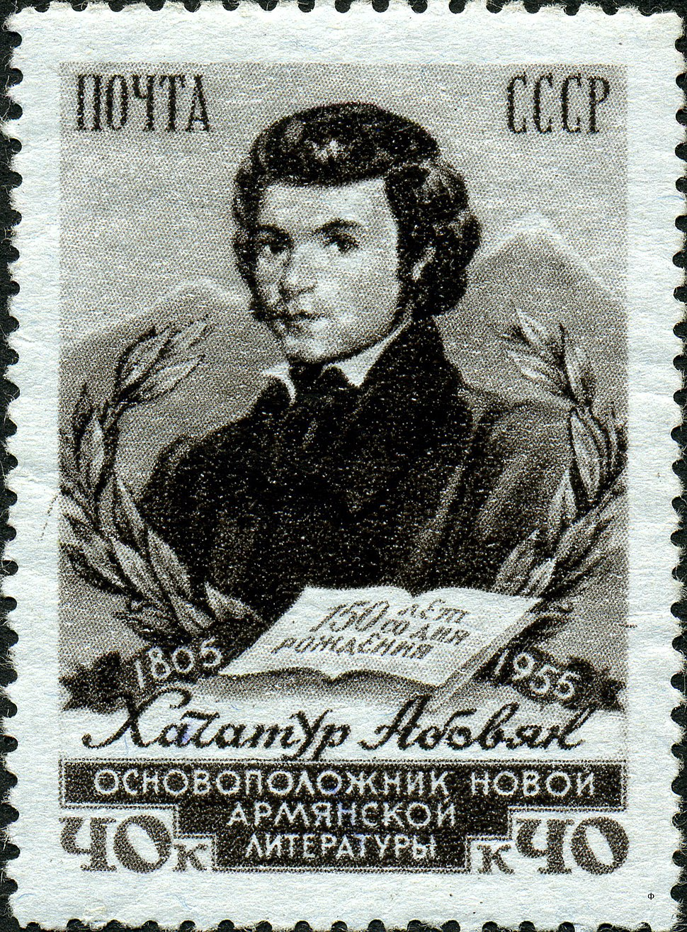 Stamp of USSR 1867