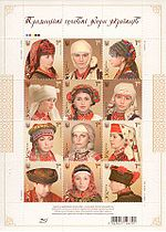 Stamp of Ukraine S959970 - Traditional Head-dresses of Ukrainians - set.jpg