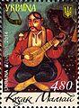 Stamp of Ukraine s1374.jpg