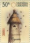 Stamp of Ukraine s391.jpg