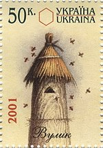 Stamp of Ukraine s391.jpg
