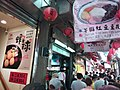 TW 台灣 Taiwan 新北市 New Taipei 瑞芳區 Ruifang District 九份老街 Jiufen Old Street August 2019 SSG 03.jpg