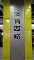 TaiJukSaiLouZaam Line3WORD on PILLAR.jpg
