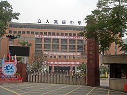 Taiching City Lizen High School.JPG