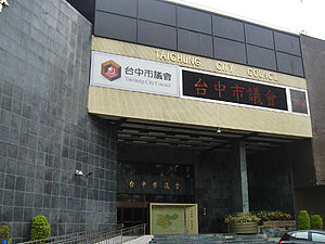 Taichung City Council - Former Taichung City Council building