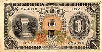 Taiwan (Japanese Colony) 1933 bank note - 1 yen (front).jpg