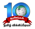Tamil wiki 10th anniversary 6.png