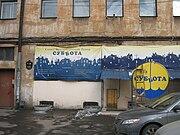 Teatr Sankt-Peterburg 2010 3096.jpg