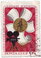 The Soviet Union 1969 CPA 3757 stamp (Film, Camera and Medal) cancelled.png