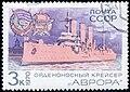 The Soviet Union 1970 CPA 3909 stamp (Cruiser 'Aurora') cancelled.jpg