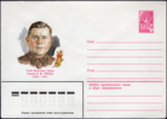 The Soviet Union 1980 Illustrated stamped envelope Lapkin 80-290(14304)face(Ivan Mikhaylovich Sereda).png