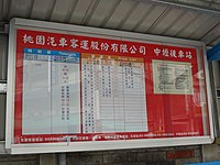 Timetable and price list of Zhongli Rear Station, Taoyuan Bus 20160430.jpg