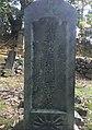 Tomb of Masakiyo Inui Itagaki.jpg
