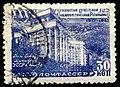USSR stamp 1948 CPA 1230.jpg