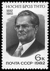 Stamp of the Soviet Union, Josip Broz Tito, 1982 (Michel № 5151, Scott № 5019).