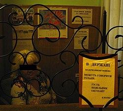 Объявление в медицинском учреждении во Львове