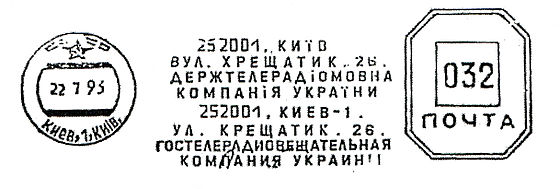Ukraine stamp type A2.jpg