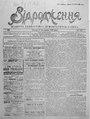 Vidrodzhennia 1918 118.pdf