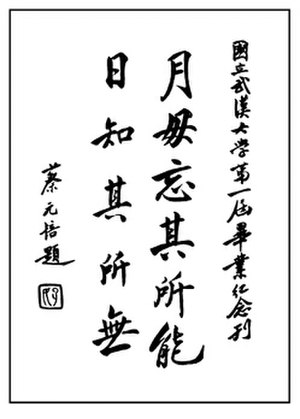 Wuhan University - A congratulation calligraphy given to the first class of graduates of National Wuhan University by Cai Yuanpei