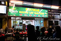 Wang Chiew Pork Knuckles 20131228 221015 (11885039685).jpg