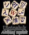 Wiktionary-logo-ik.png