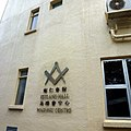 Zetland Hall, Central, Hong Kong Masonic center - panoramio.jpg