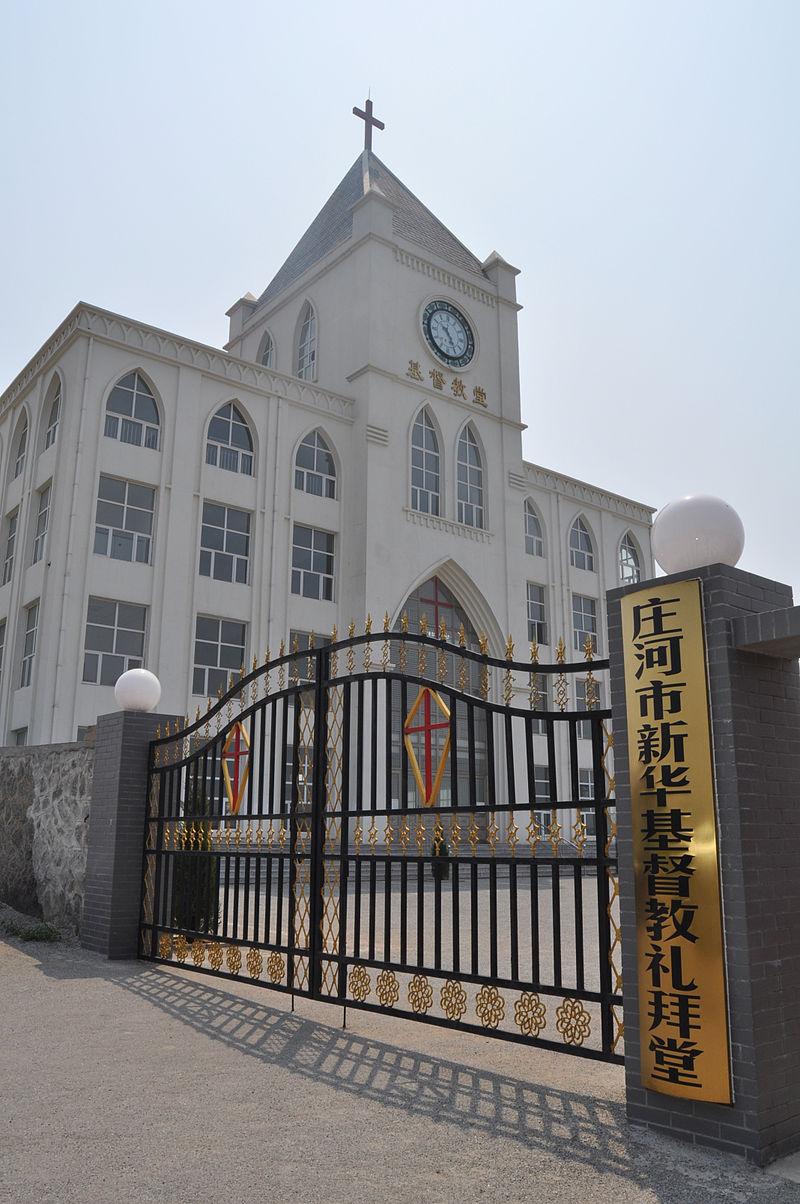 Zhuanghe City Xinhua Christian Church, China.jpg