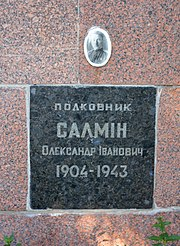 Zinkiv May 01 Str. Park WW2 Memorial Complex Grave of Colonel O.I.Salmin (YDS 1539).jpg