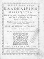Βίβλος καλουμένη Καλοκαιρινή.pdf