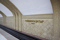 Алматинское метро 010.JPG