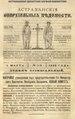 Астраханские епархиальные ведомости. 1892, №05 (1 марта).pdf