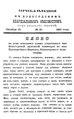 Вологодские епархиальные ведомости. 1890. №20, прибавления.pdf