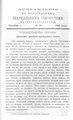Вологодские епархиальные ведомости. 1898. №19, прибавления.pdf