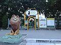 Вход в зоопарк 2 (Penza Zoo 2016).jpg