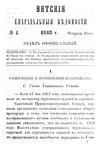 Вятские епархиальные ведомости. 1863. №04 (офиц).pdf