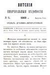 Вятские епархиальные ведомости. 1863. №15 (дух.-лит.).pdf