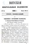Вятские епархиальные ведомости. 1868. №14 (офиц.).pdf