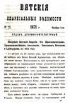 Вятские епархиальные ведомости. 1871. №21 (дух.-лит.).pdf