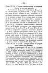 Вятские епархиальные ведомости. 1882. №20 (офиц.).pdf