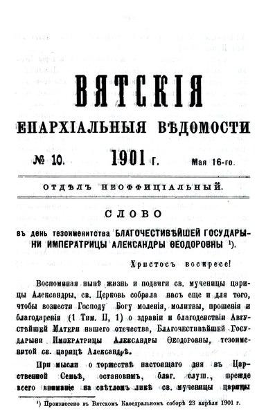 File:Вятские епархиальные ведомости. 1901. №10 (неофиц.).pdf