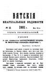 Вятские епархиальные ведомости. 1901. №10 (неофиц.).pdf