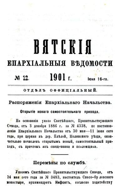 File:Вятские епархиальные ведомости. 1901. №12 (офиц.).pdf