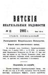 Вятские епархиальные ведомости. 1901. №12 (офиц.).pdf