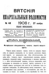 Вятские епархиальные ведомости. 1908. №48 (неофиц.).pdf