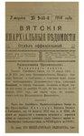 Вятские епархиальные ведомости. 1916. №09-10 (офиц.).pdf