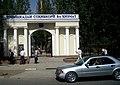 Главная арка Института предпринимательства и сервиса..JPG