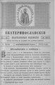 Екатеринославские епархиальные ведомости Отдел неофициальный N 20 (11 июля 1915 г) Год издания 43.pdf