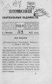 Екатеринославские епархиальные ведомости Отдел официальный N 21 (1 ноября 1877 г) Год 6.pdf